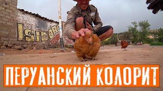 Дорога в Куско | Путешествие по Перу | #12