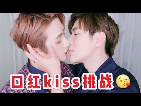 【Baozi Hana】Liqiud Lipstick Kissing Challenge