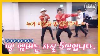 [방탄소년단]땡 멤버가 원래 5명이라는 사실 알고 계셨습니까?*^^*
