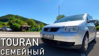 VW Touran - лучший семейный авто. Обзор и тест-драйв VW Touran. Вольксваген 2005 Туран. PRO Тачки
