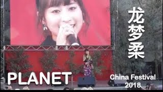 """Cover images ロンモンロウ(龍夢柔)""""PLANET"""" Chinese festival 2018"""