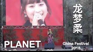"""ロンモンロウ(龍夢柔)""""PLANET"""" Chinese festival 2018 ロンモンロウ 検索動画 13"""