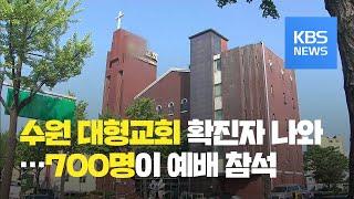 수도권 종교시설 확산 계속…수원 대형교회에서도 3명 확…