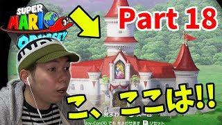 【マリオオデッセイ】ついにピーチ城に来てしまった!コーダのスーパーマリオオデッセイ実況 Part18 thumbnail