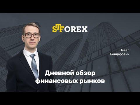 9.12.2019. Дневной обзор финансовых рынков