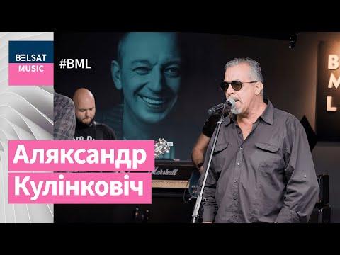 Концерт памяти Александра Кулинковича на Belsat (20 октября 2018)