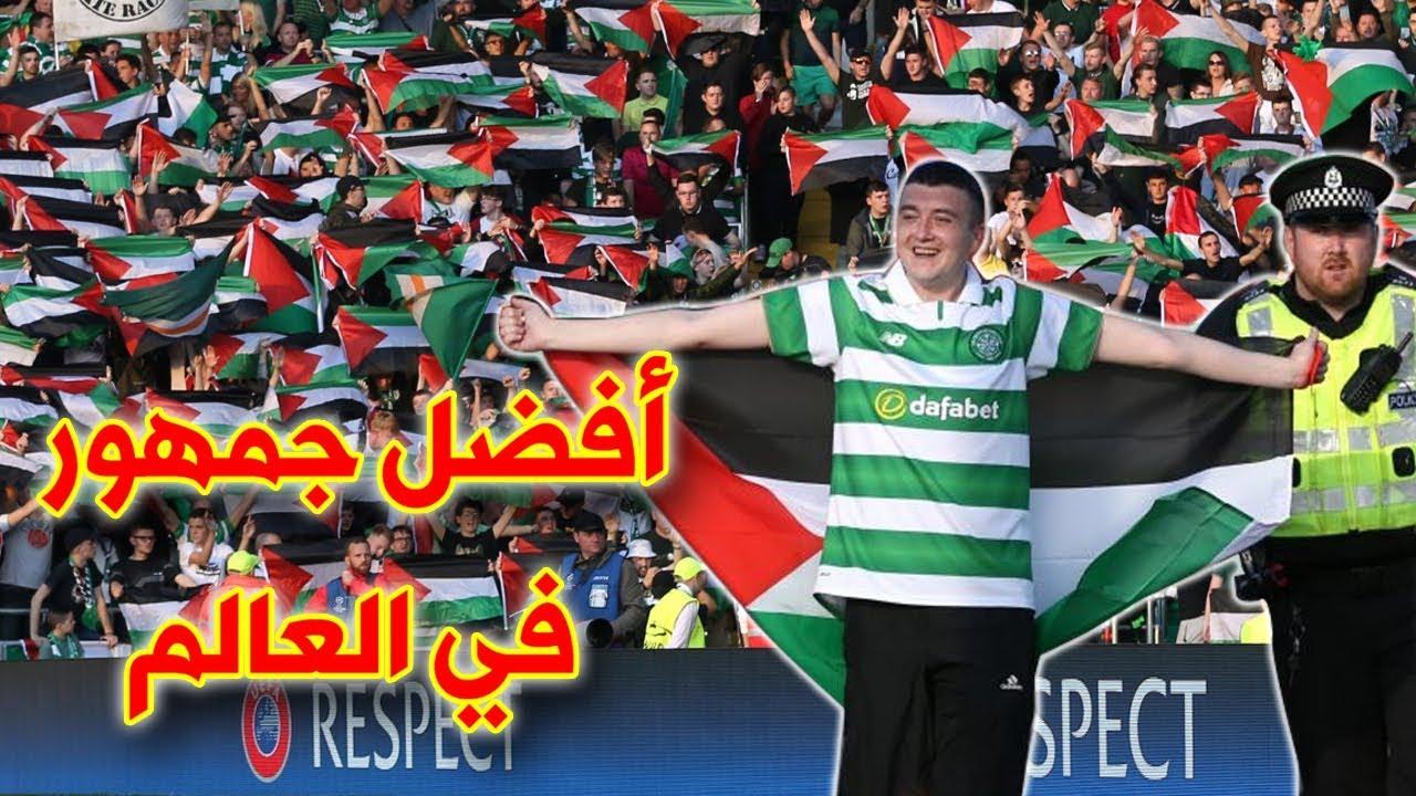 هل تعلم لماذا يحبّ جمهور سيلتيك الأسكتلندي فلسطين؟