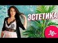 КАК СДЕЛАТЬ ЭСТЕТИКУ КРАСИВЫЙ SLOW MO В MUSICAL LY Vasilisa mp3