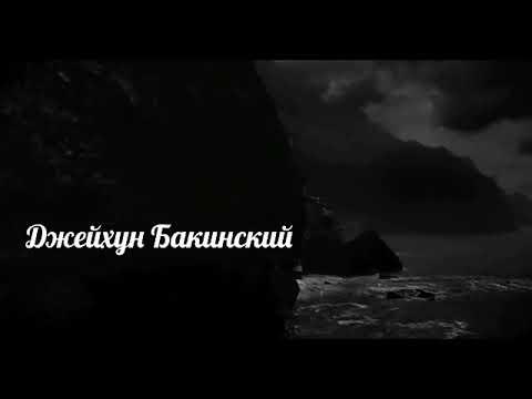 Джейхун Бакинский - Любовь рисую