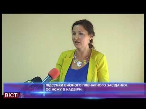 Підсумки виїзного пленарного  засідання ОС НСЖУ в Надвірній