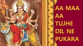 Aa Maa Aa Tujhe Dil Ne Pukara Devi Bhajan Gulshan Kumar [Full Video Song] I Jaagaran Ki Raat
