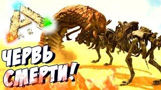 Ark Scorched Earth - ЧЕРВЬ СМЕРТИ АРК! #4