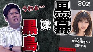 【目次】(コメント欄の目次はリンクになってます!) 1:57~ 藤井と桜木...