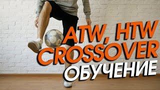 Футбольный Фристайл Обучение #5. Lower: ATW, HTW and Crossover
