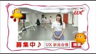 UX 新潟自慢CM RYUTist のんのver.