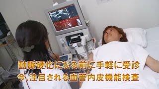 動脈硬化になる前に受診 今、注目される血管内皮機能検査