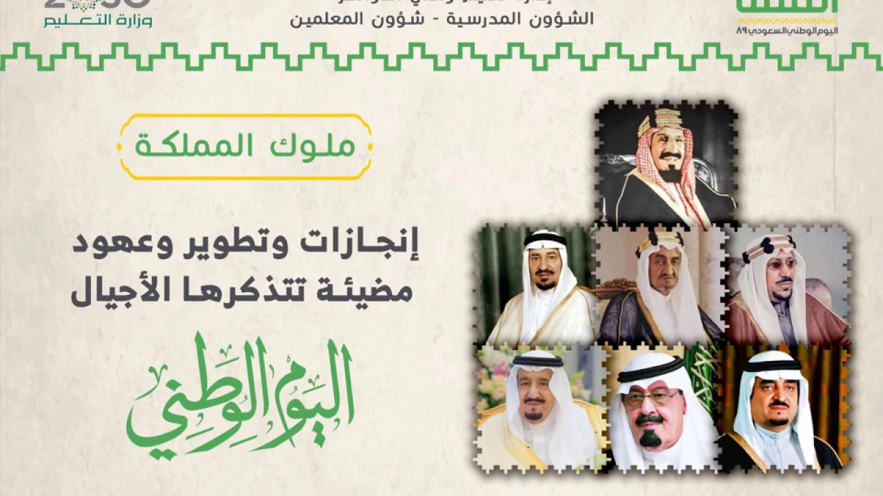 عرض إنجازات ملوك المملكة العربية السعودية بمناسبة اليوم الوطني 89