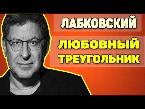 МИХАИЛ ЛАБКОВСКИЙ - ЛЮБОВНЫЙ ТРЕУГОЛЬНИК