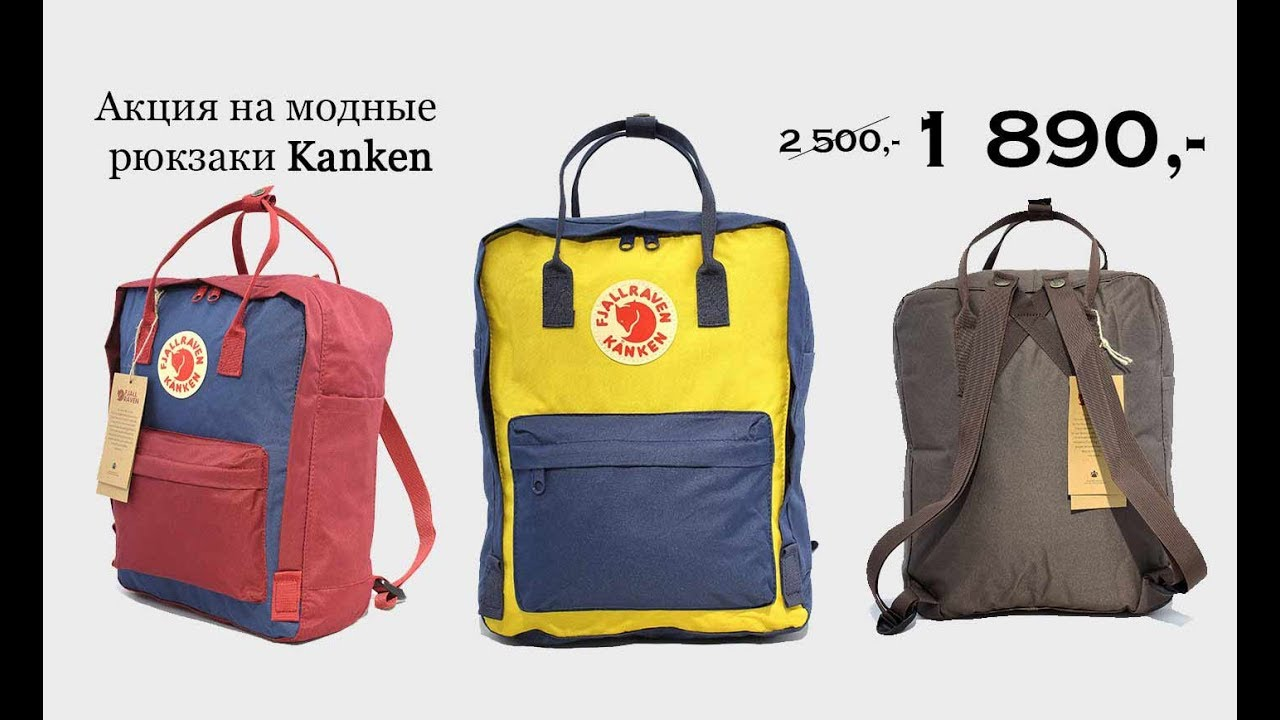 866ce629c9d0 Рюкзак Fjallraven Kanken Classic чёрный