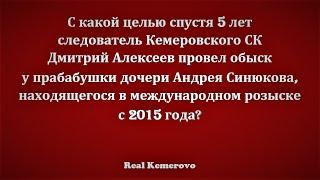 Обыски в Кемеровской области у родных и близких Андрея Синюкова, находящегося в розыске с 2015 года