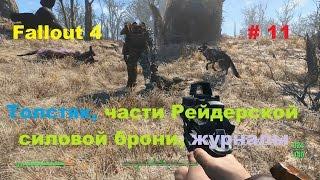 Прохождение Fallout 4 на PC Толстяк, части Рейдерской силовой брони, журналы 11