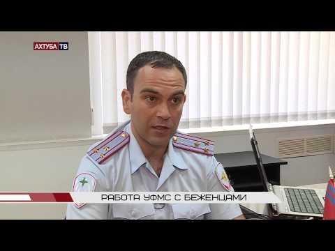 Работа УФМС с беженцами, Интервью с Адзиновым К.О.