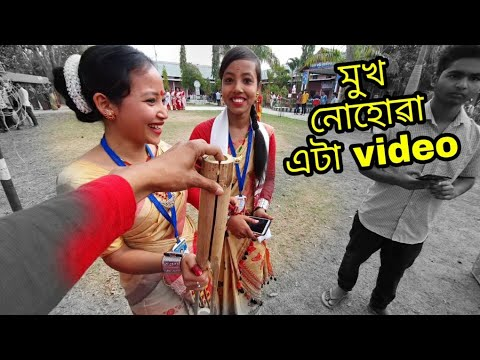 মুখ নোহোৱা video - CULTURAL RALLY OF N.H College , Patacharkuchi