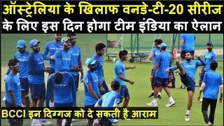 Ind Vs Aus Series के लिए टीम इंडिया का इस तारीख को होगा ऐलान । Headlines Sports