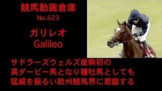 【競馬】ガリレオ  Galileo【No 623】