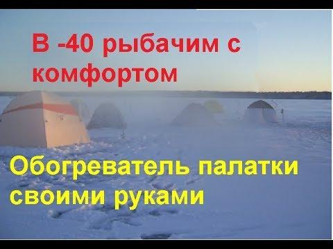 Бюджетный газовый обогреватель в палатку, работает даже в -40