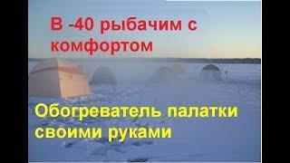 Бюджетный газовый обогреватель в палатку работает даже в 40