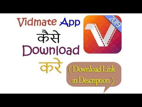 Vidmate app कैसे डाउनलोड करें   Vidmate kese download