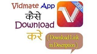 Vidmate app कैसे डाउनलोड करें | Vidmate kese download kare | Real Vidmate Download Link 9apps | 2018