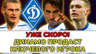 Динамо Киев скоро продаст ключевого игрока | Новости футбола и трансферы 2021