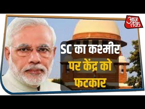 Supreme Court ने कश्मीर पर केंद्र सरकार को लगाई फटकार, जवाबों से संतुष्ट नहीं