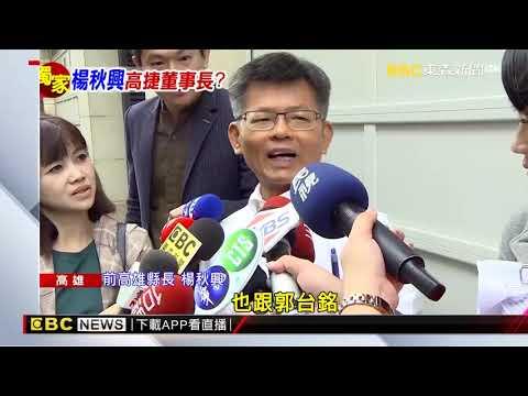 韓國瑜小內閣 楊秋興將出任高雄捷運董事長