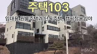 옹진군 영흥도 숲속 임대용 신축 원룸주택2동과 단독주택