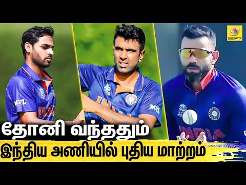 Mentor தோனி போடும் பெரிய Plan | Ind vs Aus Warm Up Match 2021 | T20 World Cup | Virat, Ashwin, Dhoni