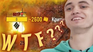 Wot Funny | WHAT IS IT??? №1 (Wot funny moments)