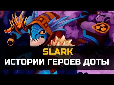 видео: История dota 2: slark, Сларк