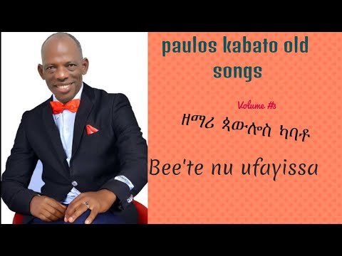 Paulos Kabato mezmur vol 3- Wolayitegna Gospel Old Slow Song