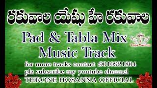 rakhawala yeshu hai rakhwala hindi christian tabla & pad mix music track