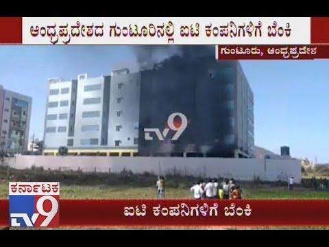 Massive Fire Guts 4 Software Companies At Guntur In Andhra Pradesh