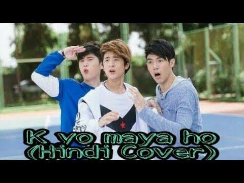 nepali-song-k-yo-maya-ho-hindi-version-2017-with-lyric