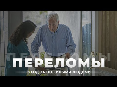 Переломы у пожилых людей | Реабилитация пожилых людей | Уход за пожилыми людьми