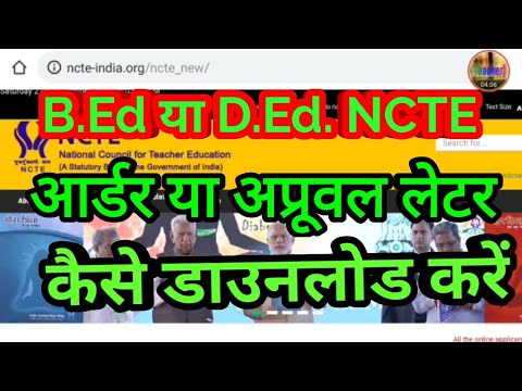 B.Ed या D.Ed. NCTE APPROVAL LETTER कैसे डाऊनलोड करें How to download NCTE Order Letter Hindi Club ✔✔