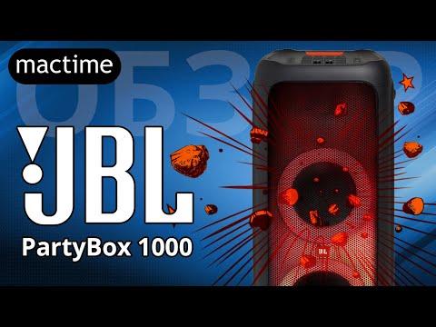 Обзор JBL PartyBox 1000 – самая мощная и яркая акустическая система JBL для вечеринок