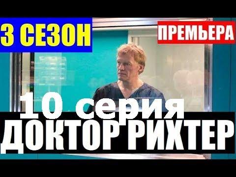 Премьера 2019! Доктор Рихтер 3 сезон 10 серия   Русские сериалы