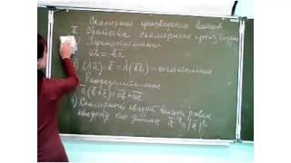 Математика. Скалярное произведение векторов