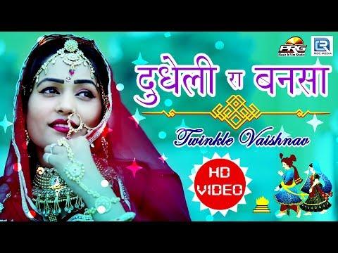 आ गया Twinkle Vaishnav का राजस्थानी पारम्परिक सुपरहिट विवाह गीत | दुधेली रा बनसा | Ramkishor Dadhich